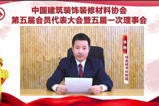 中国建筑装饰装修材料协会第五届会员代表大会暨五届一次理事会会议圆满落幕